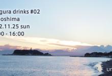 11.25 umigura drinks #02 「湘南のリアル子育て」